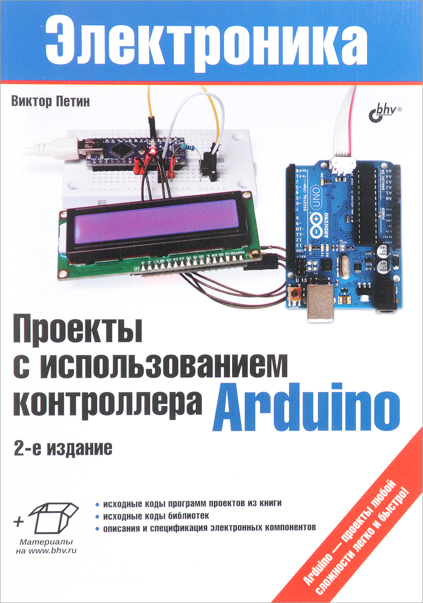 Виктор Петин Проекты с использованием контроллера Arduino 4 channel 12v low level trigger relay module for arduino works with official arduino boards