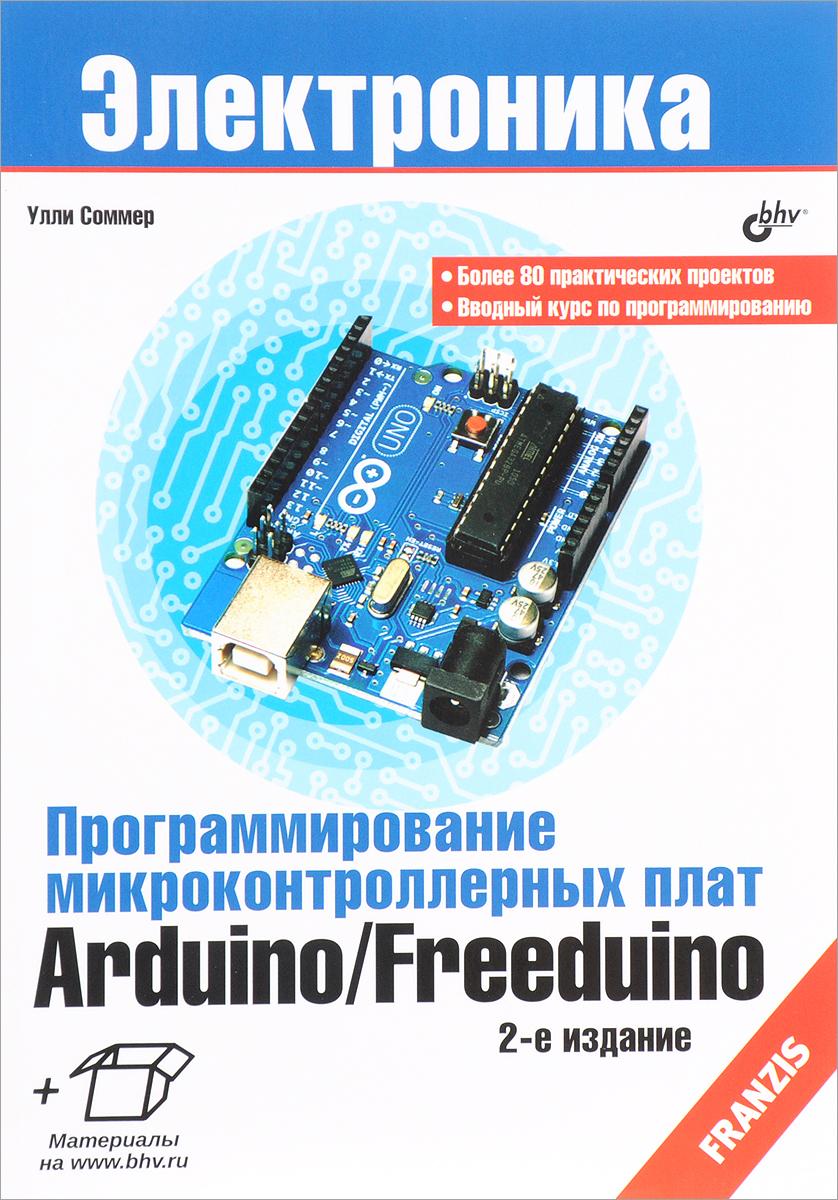 Улли Соммер Программирование микроконтроллерных плат Arduino/Freeduino