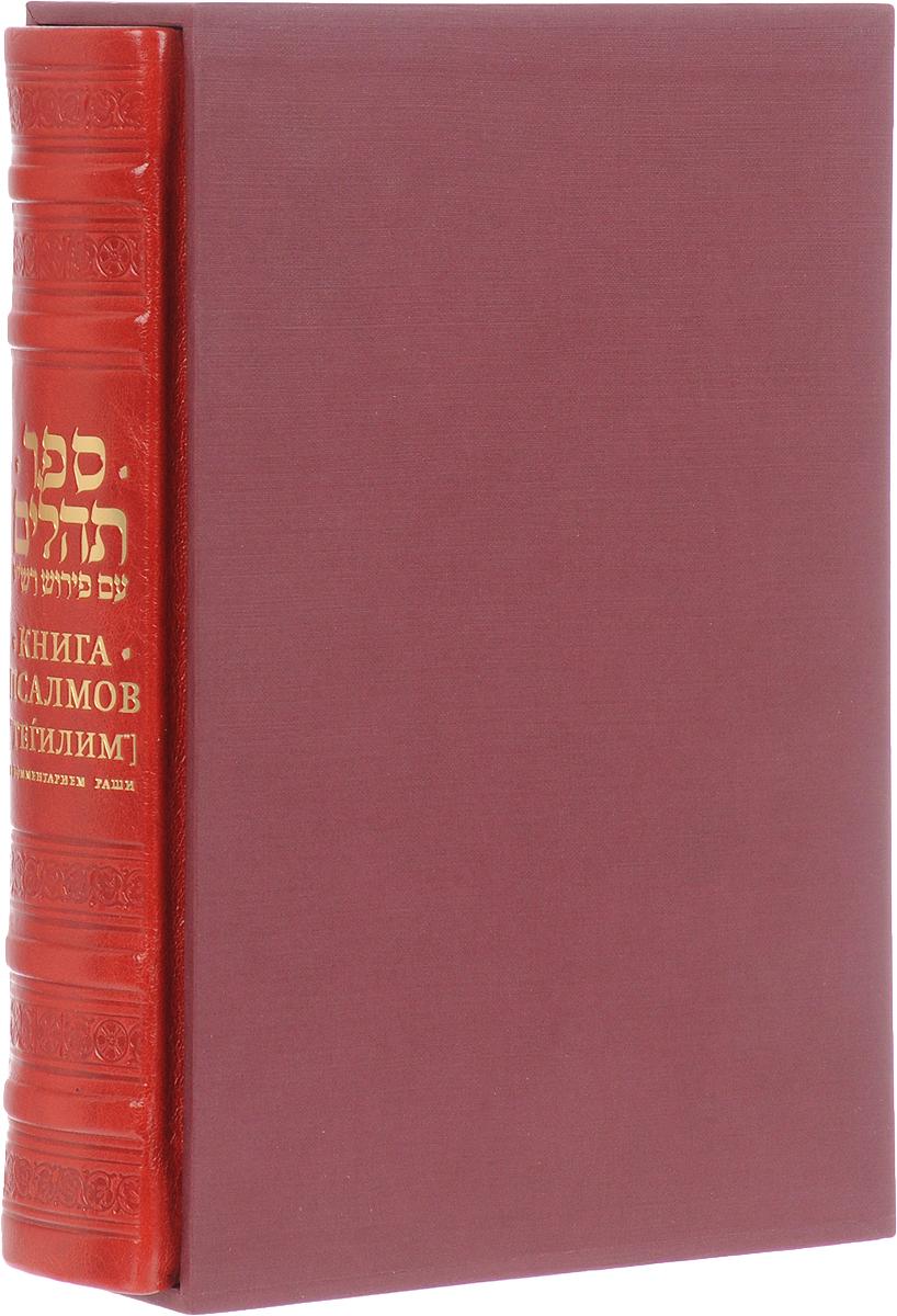 Книга Псалмов Тегилим с комментарием Раши (эксклюзивное подарочное издание) раши жизнь рабби шломо ицхаки
