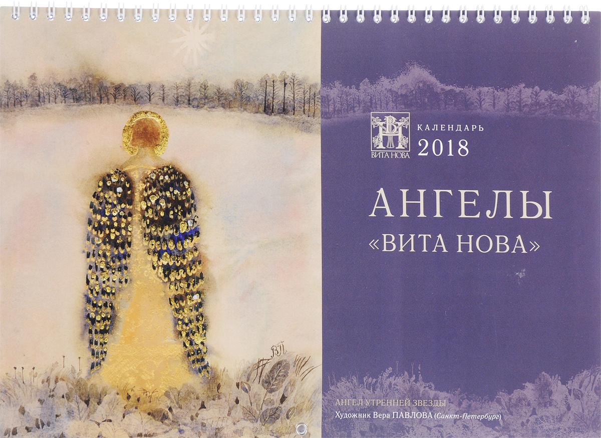 Календарь 2018 (на спирали). Ангелы Вита Нова босса нова оптом