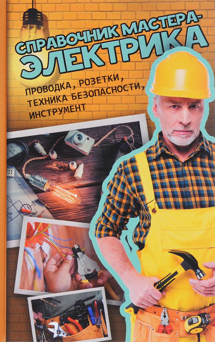 Валерий Новак Справочник мастера-электрика. Проводка, розетки, техника безопасности, инструмент