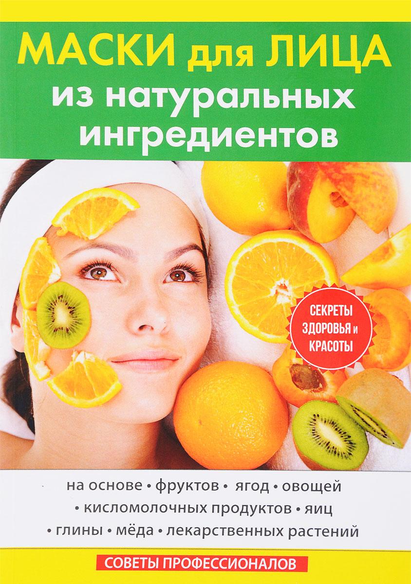 Ю. В. Маскаева Маски для лица из натуральных ингредиентов маскаева ю маски для лица из натуральных ингредиентов