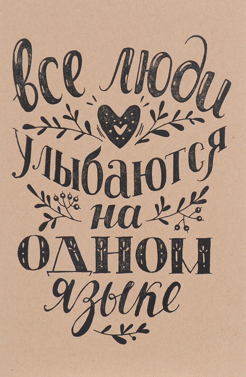 Улыбка. Блокнот ISBN: 978-5-699-99538-7