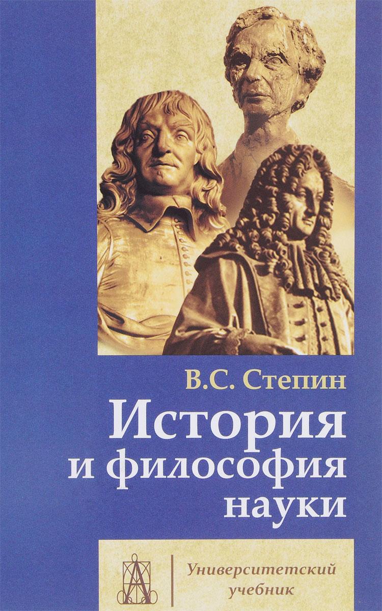 В. С. Степин История и философия науки. Учебник история и философия науки учебник