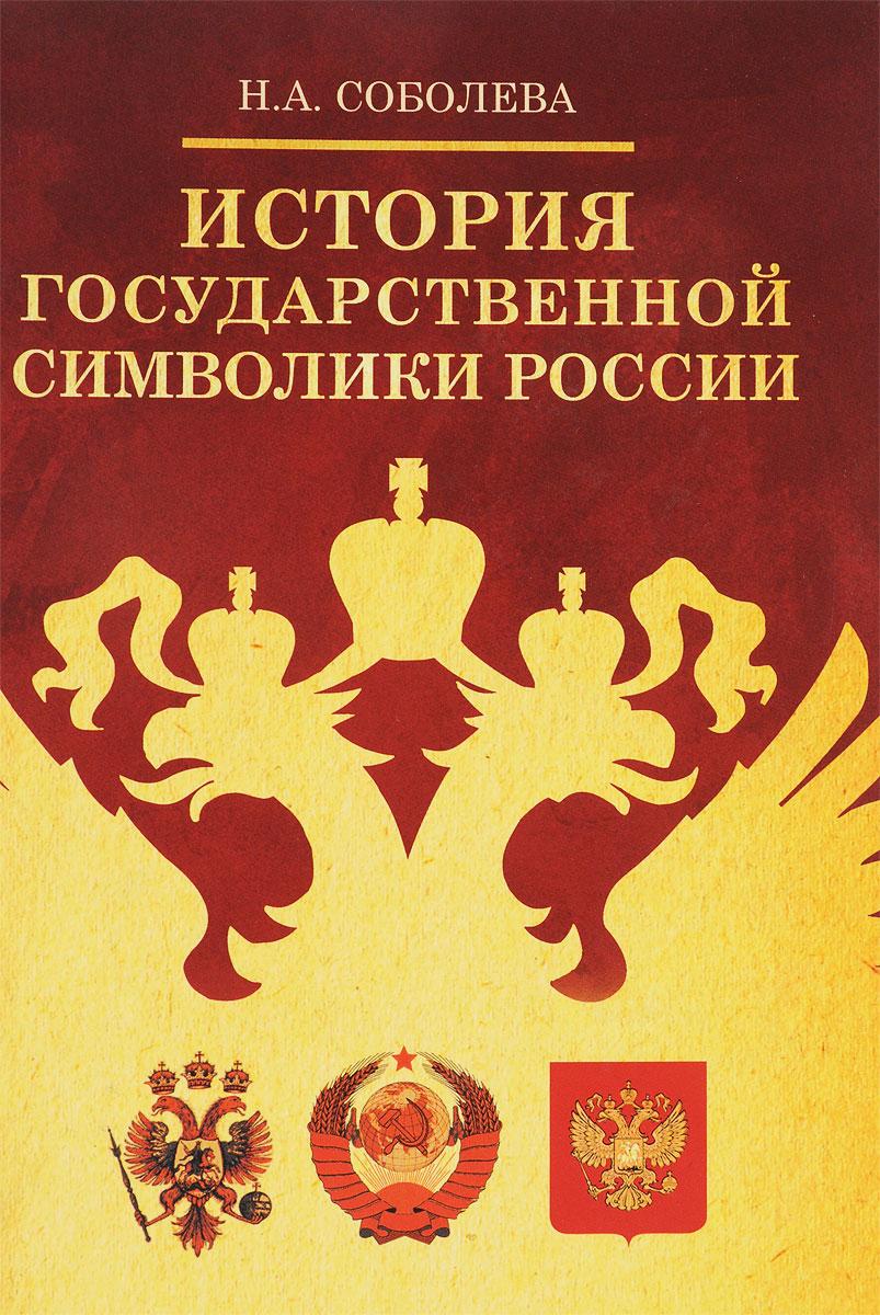 Н. А. Соболева История государственной символики России герб гимн и флаг россии