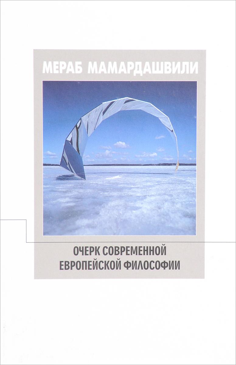 Мераб Мамардашвили Очерк современной европейской философии м к мамардашвили беседы о мышлении cd
