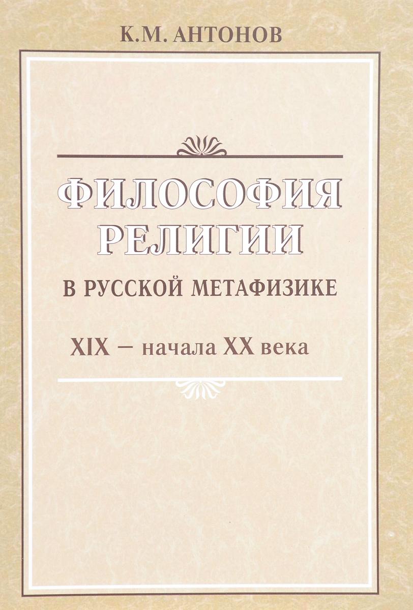 К. М. Антонов Философия религии в русской метафизике XIX - начала XX века