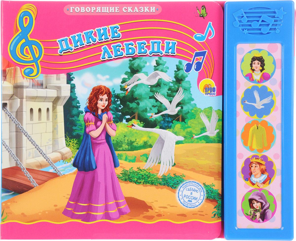 Дикие лебеди. Книжка-игрушка песенки для малышей книжка игрушка