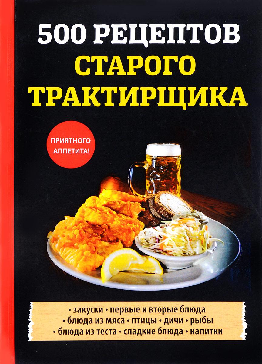 Л. Поливалина 500 рецептов старого трактирщика поливалина л 500 быстрых блюд для холостяка
