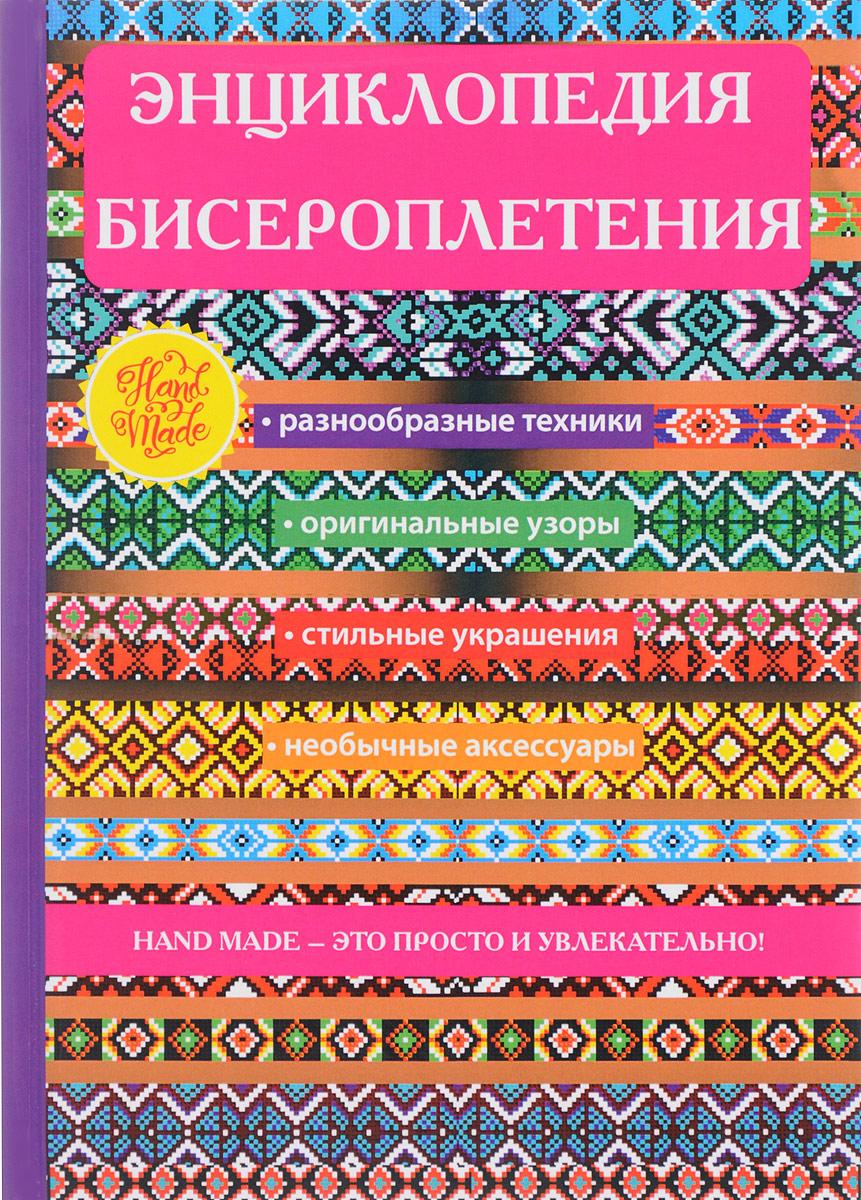 Энциклопедия бисероплетения станок для бисероплетения купить украина