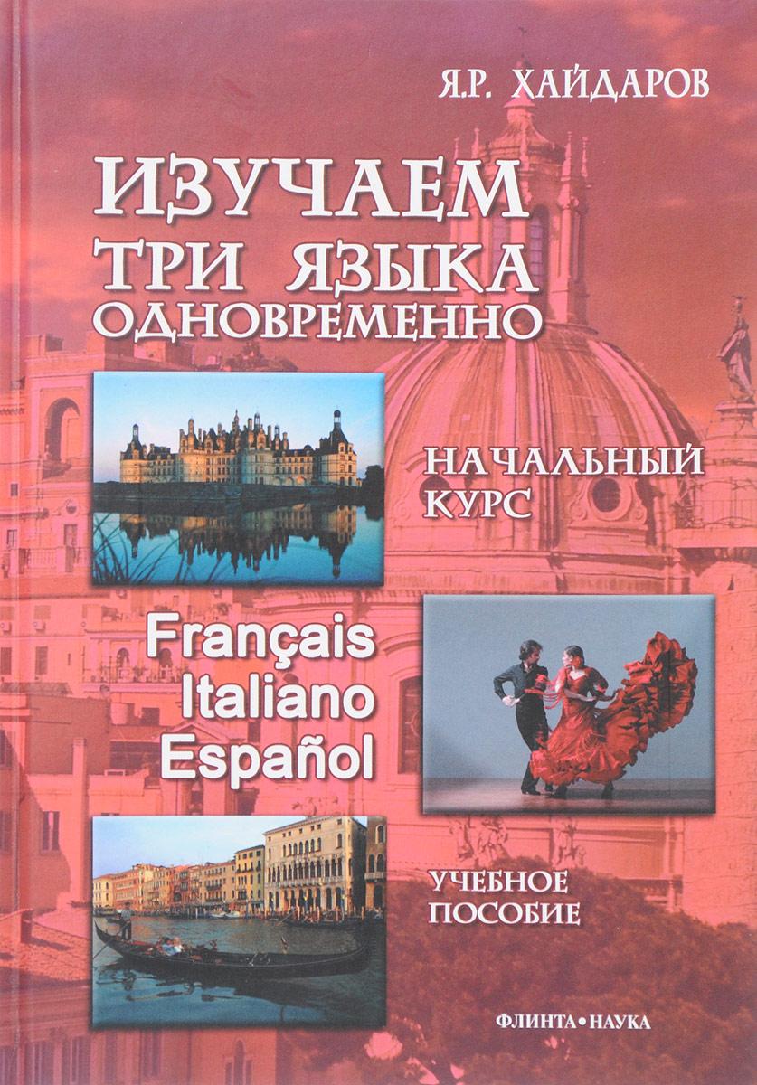 Изучаем 3 языка одновременно. Начальный курс. Francais. Italiano. Espanol. Учебное пособие (+ DVD)