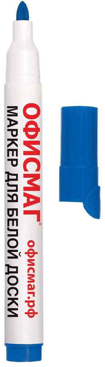 Офисмаг Маркер для доски N1 цвет синий150856Высококачественный маркер Офисмаг для белой маркерной доски. Чернила быстро высыхают и при необходимости легко стираются губкой. Не высыхает с открытым колпачком в течение нескольких дней.