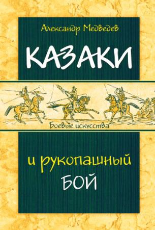 Казаки и рукопашный бой. Александр Медведев