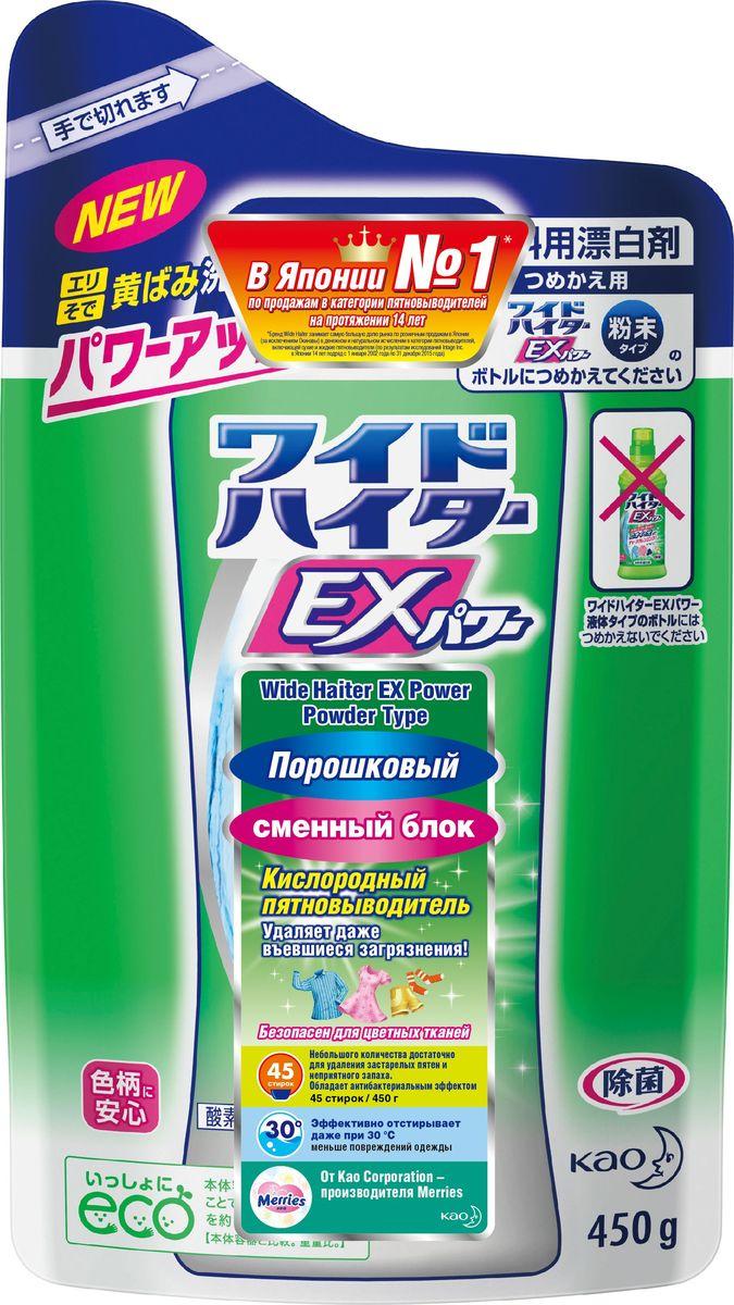 Пятновыводитель Wide Haiter Powder Type, порошковый, кислородный, сменный блок, 450 г62030206ПОРОШКОВЫЙ КИСЛОРОДНЫЙ ПЯТНОВЫВОДИТЕЛЬ для белого и цветного белья (хлопок, лен, синтетика) безопасен для цветных тканей. Обеспечивает белизну белых вещей и яркость цветных. Эффективно удаляет загрязнения и убивает микробов в холодной воде. Удаляет даже въевшиеся загрязнения. Обладает длительным антибактериальным и дезодорирующим эффектом. Глубоко проникает в волокна тканей и устраняет загрязнения и бактерии, вызывающие неприятный запах. Можно использовать и для замачивания, и добавлять во время стирки в стиральной машине. Не содержит агрессивных химикатов (напр. хлор). Используйте сменный блок, если у вас есть бутылка от порошкового кислородного пятновыводителя Wide Haiter Powder Type. Используйте сменный блок, если у вас есть бутылка от порошкового кислородного пятновыводителя Wide Haiter Powder Type. 450 г = 45 стирок, экономия на стоимости одной стирки. Из биоразлагаемого материала. Состав: 30% и более кислородный отбеливатель, <5% стабилизатор, неионогенные ПАВ, отдушка, энзим. Инструкция по применению: При машинной стирке: Загрузка 4 кг - 10 г (1/2 колпачка). Замачивание (максимально на 2 часа): 5 г на 1 литр. Меры предосторожности: Не подходит для стирки шерсти и шелка. Не подходит для изделий с металлическими аксессуарами. Не рекомендуется стирка при температуре выше 60 °С. Используйте средство только по назначению. Храните в местах, недоступных для детей. Храните с закрытой крышкой в сухом, прохладном и темном месте. Используйте перчатки, если у вас чувствительная кожа.