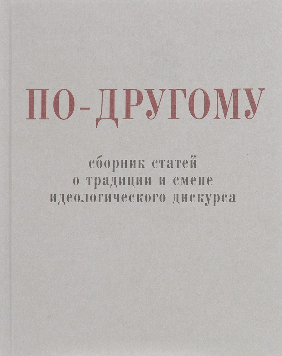 По-другому. Сборник статей о традиции и смене идеологического дискурса