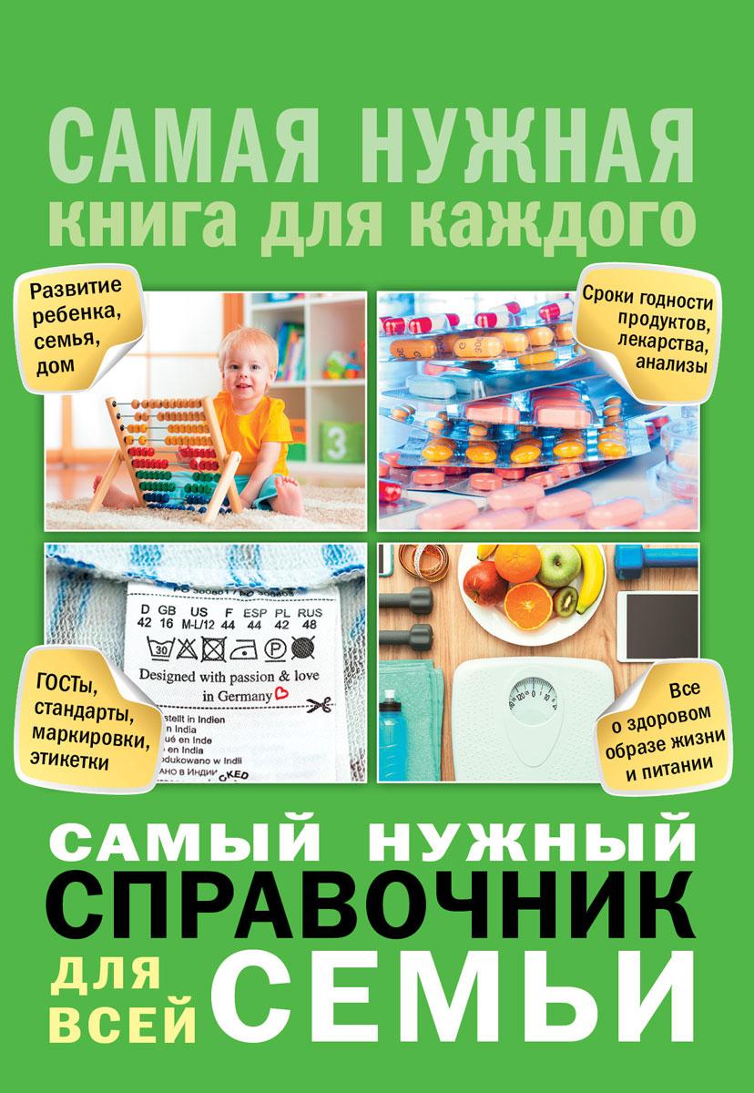 Костина Ирина Викторовна Самый нужный справочник для всей семьи какой электрогенератор лучше для дома видео