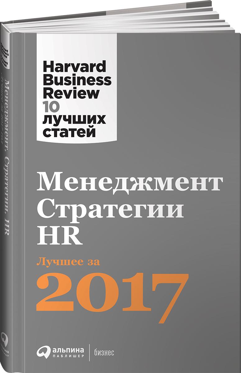 Zakazat.ru: Менеджмент. Стратегии. HR: Лучшее за 2017 год. Harvard Review