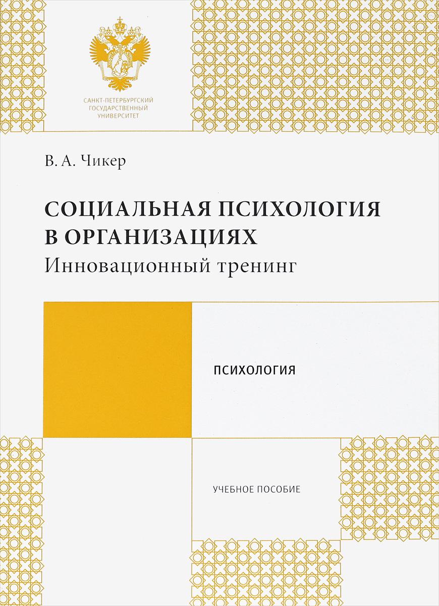 В. А. Чикер Социальная психология в организациях. Инновационный тренинг. Учебное пособие