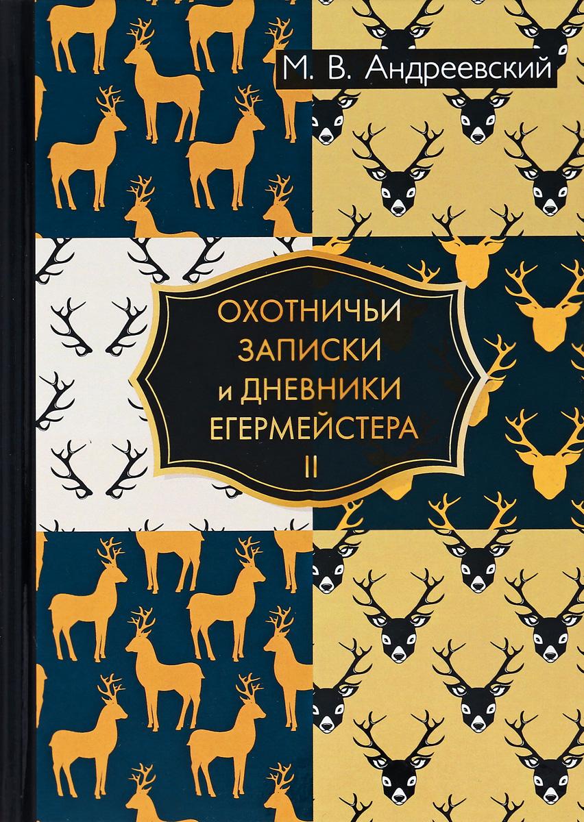 Охотничьи записки и дневники егермейстера. В 2 томах. Том 2. М. В. Андреевский