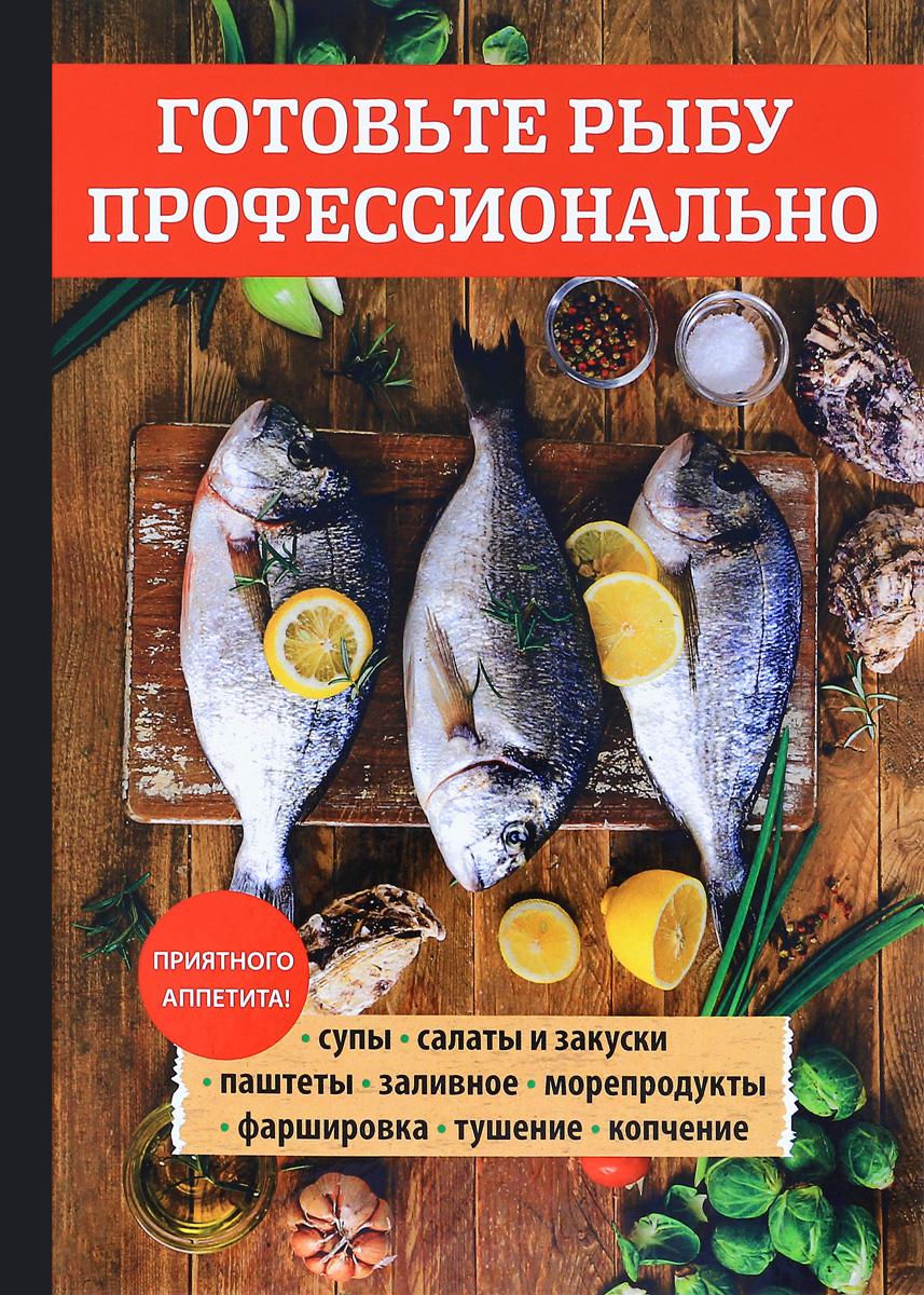 Zakazat.ru: Готовьте рыбу профессионально. Л. А. Поливалина