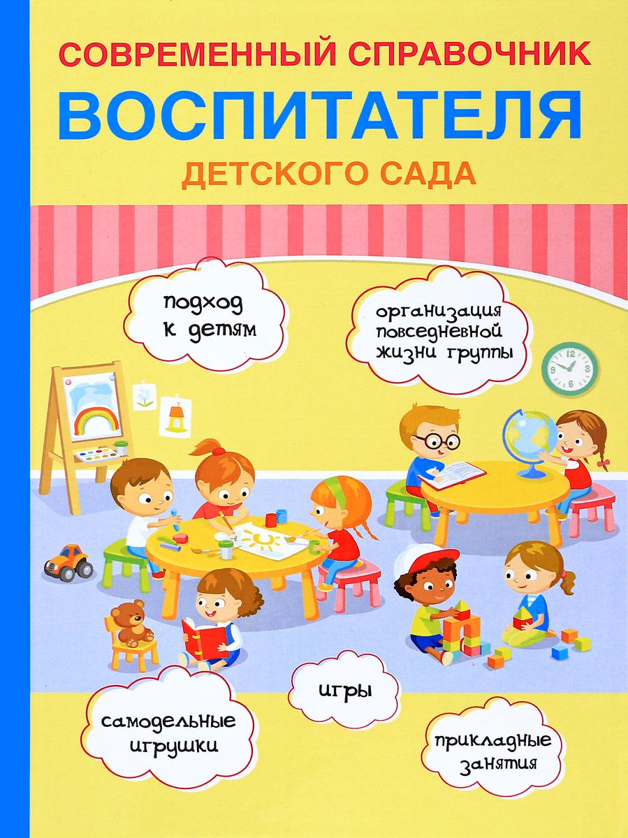 Справочник детского эндокринолога - Дедов Петеркова