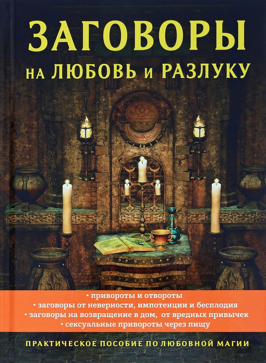 Обложка книги Заговоры на любовь и разлуку