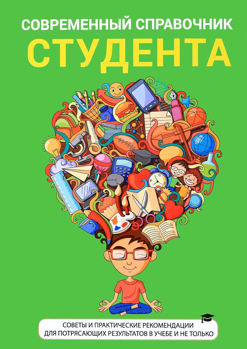 Современный справочник студента. Ю. Родин