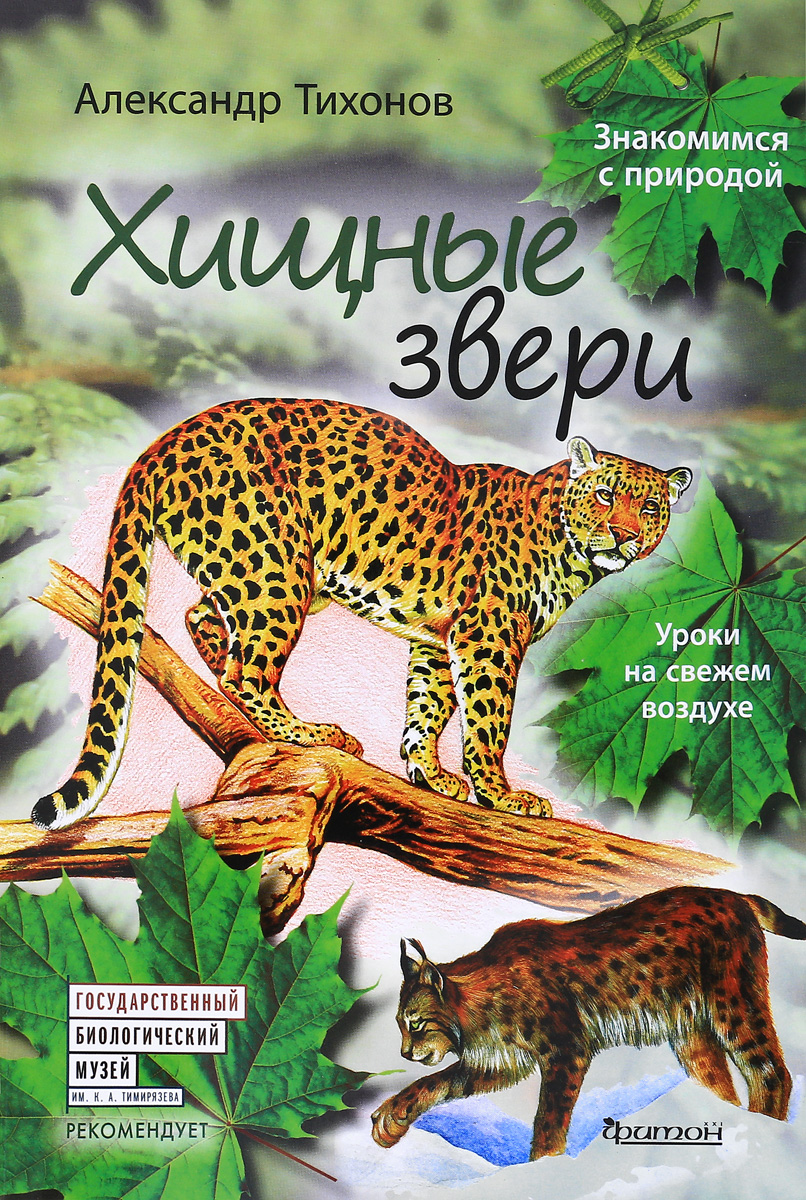 Александр Тихонов Хищные звери