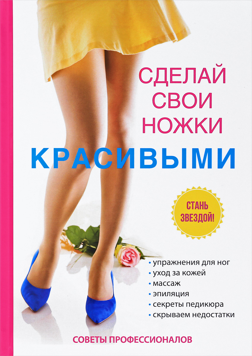 Сделай свои ножки красивыми