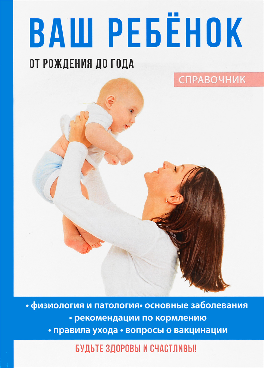Ваш ребенок от рождения до года