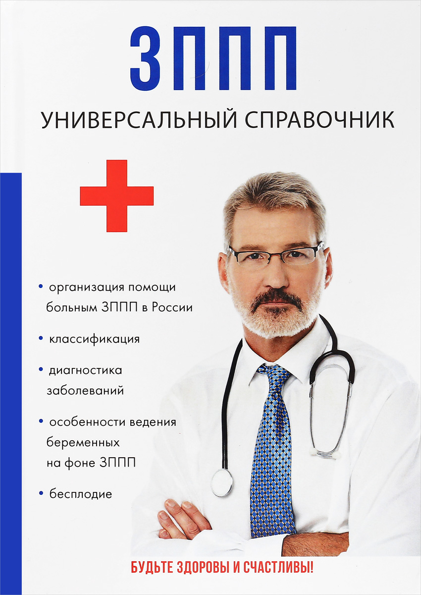 ЗППП. Универсальный справочник. М. Г. Дрангой