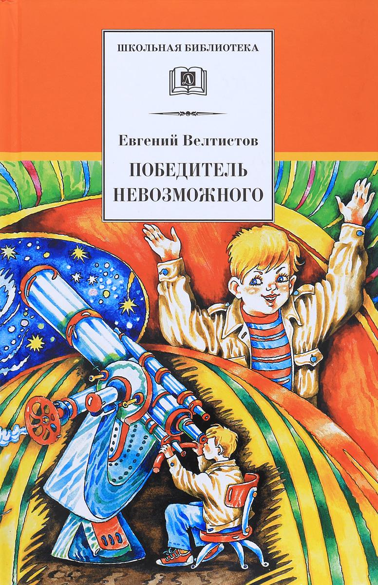 Евгений Велтистов Победитель невозможного магия невозможного