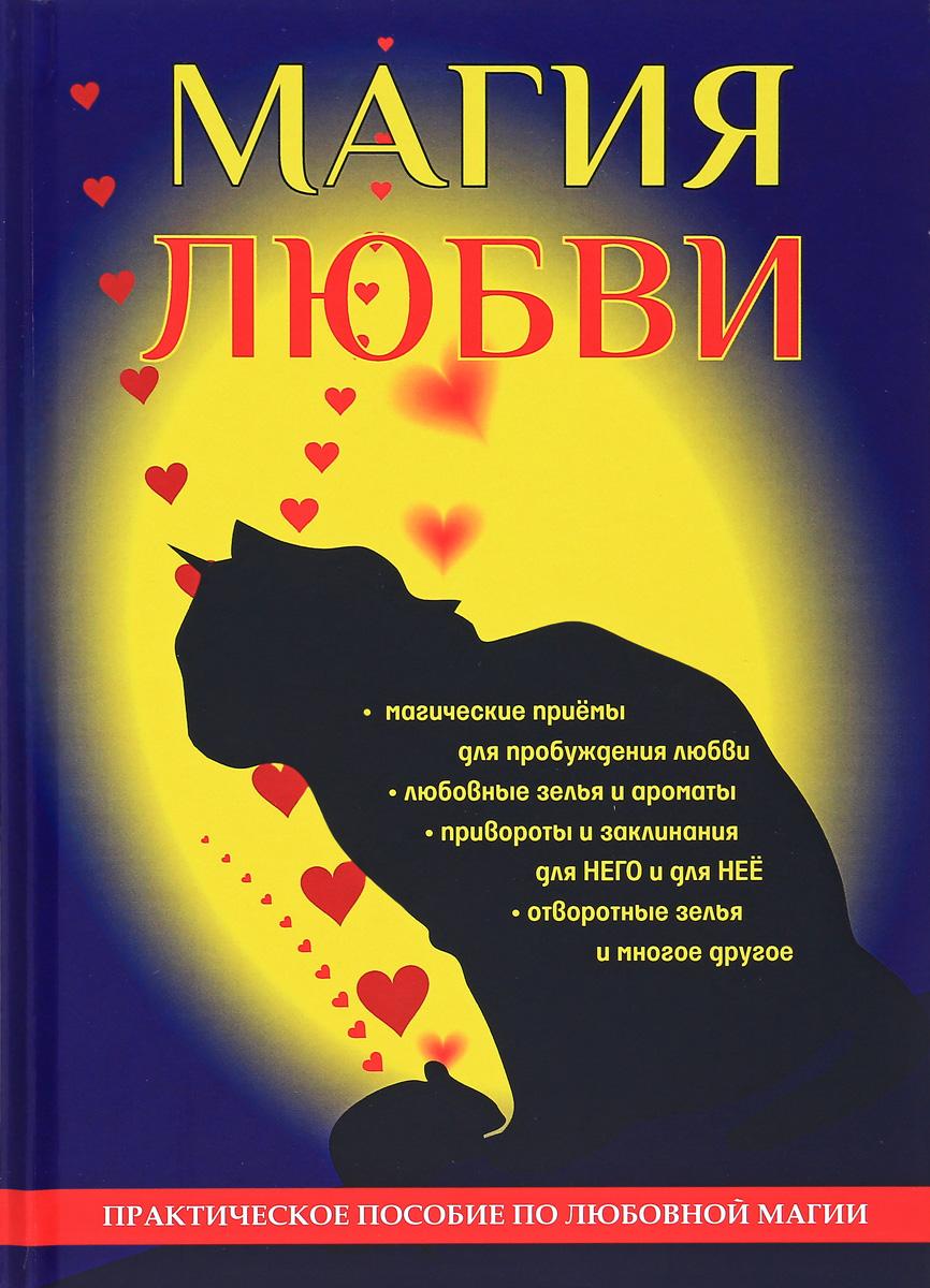 Zakazat.ru: Магия любви. А. Морок, К. Разумовская