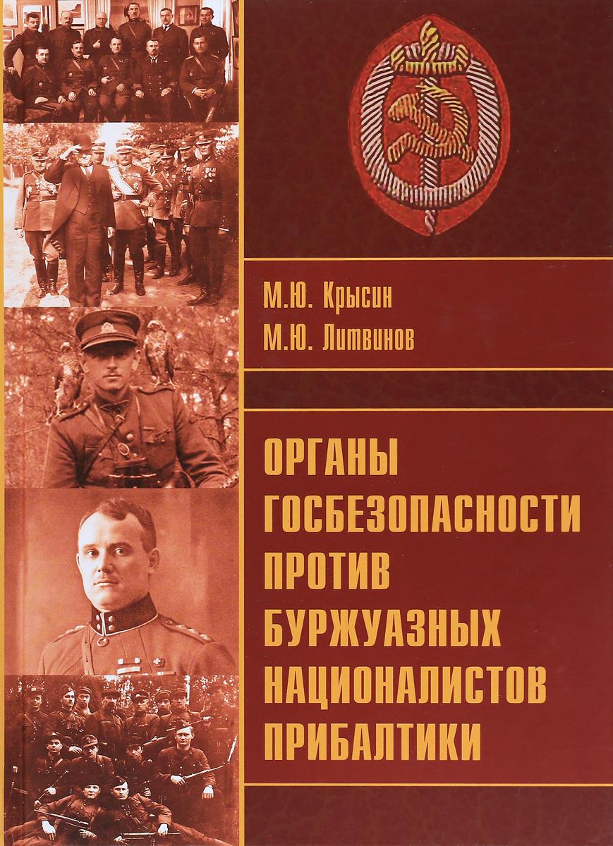 Органы госбезопасности против буржуазных националистов Прибалтики. М. Ю. Крысин