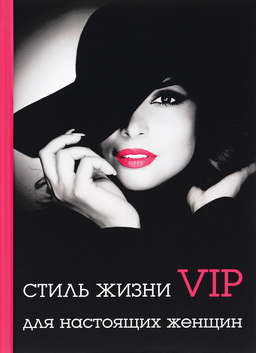 Л. Стил Стиль жизни VIP для настоящих женщин