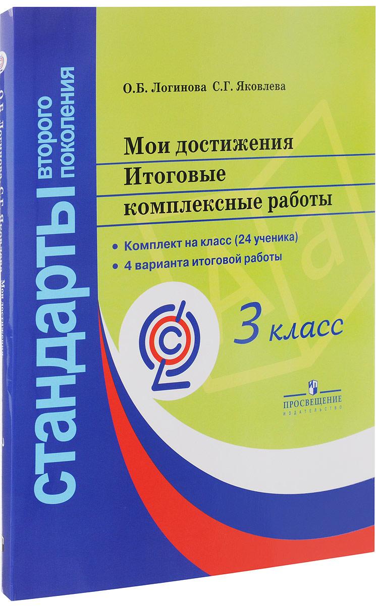 О. Б. Логинова, С. Г. Яковлева Мои достижения. Итоговые комплексные работы. 3 класс