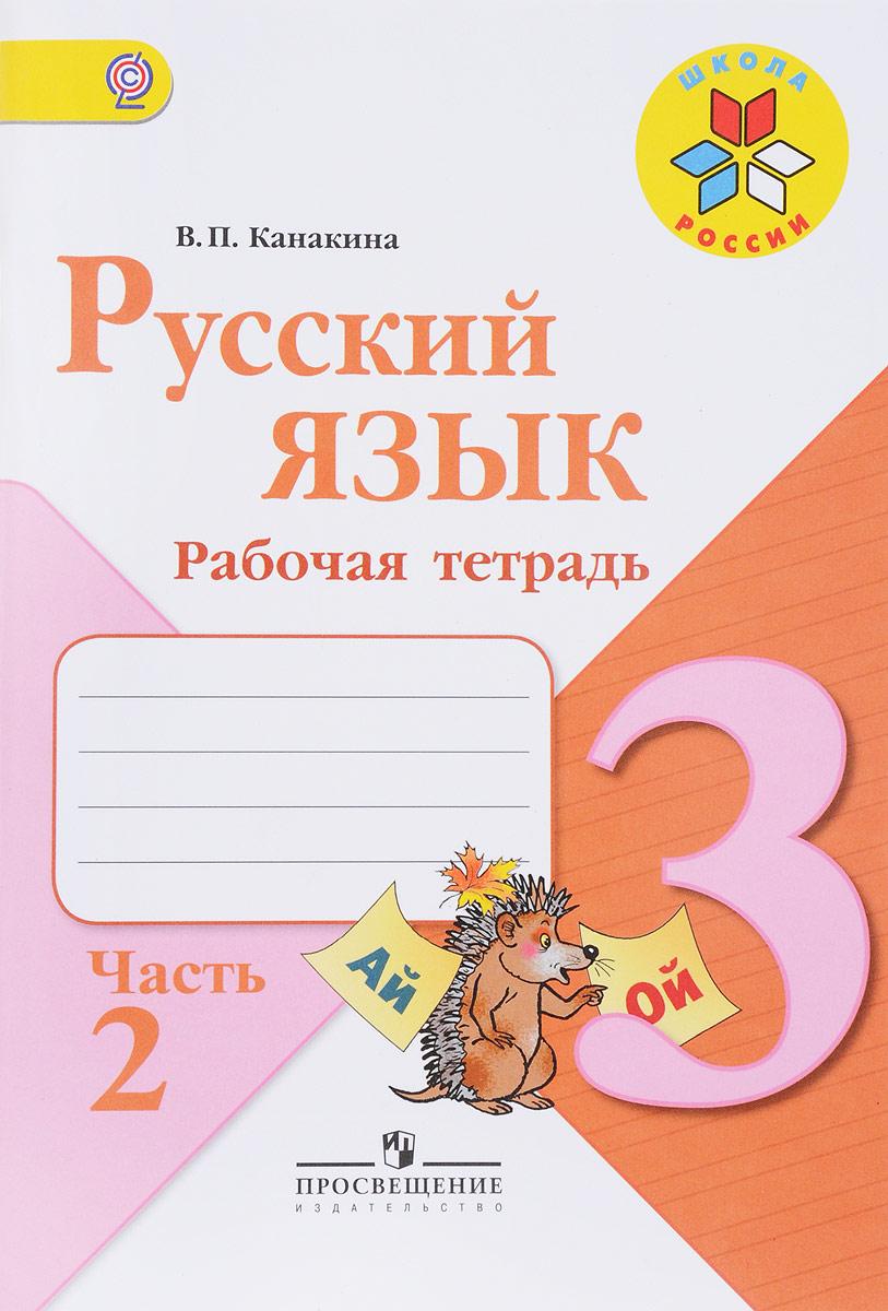 Русский Язык 3 Класса Канакина Рабочая Тетрадь Часть 2 Решебник