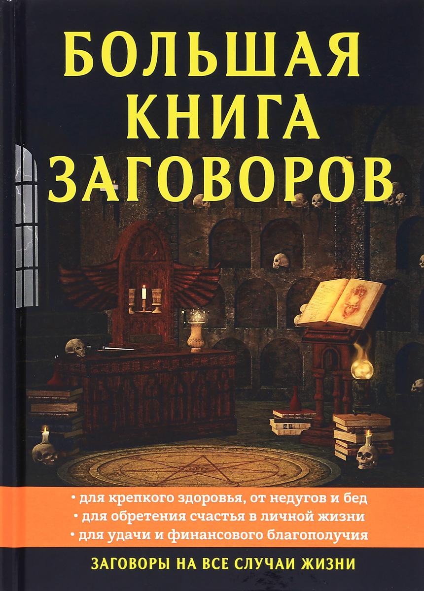 Большая книга заговоров. Е. Данилова