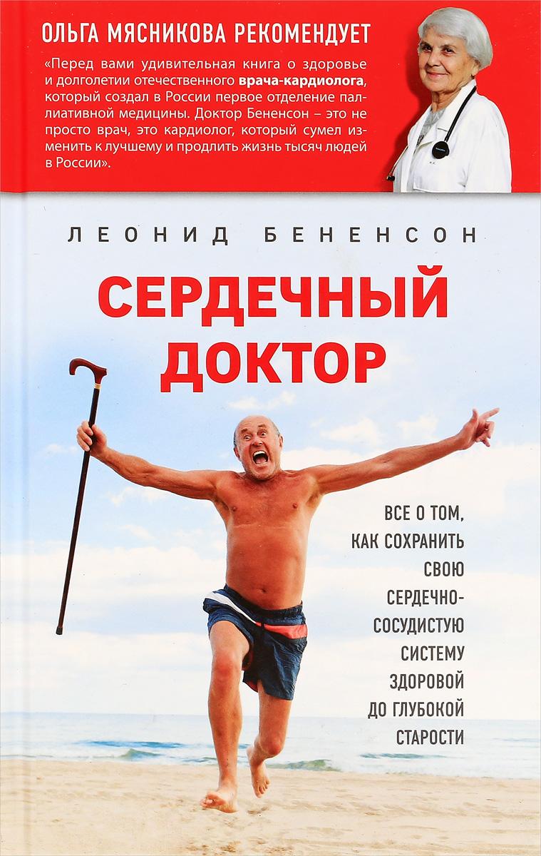 Леонид Бененсон Сердечный доктор лихачев д мысли о жизни письма о добром