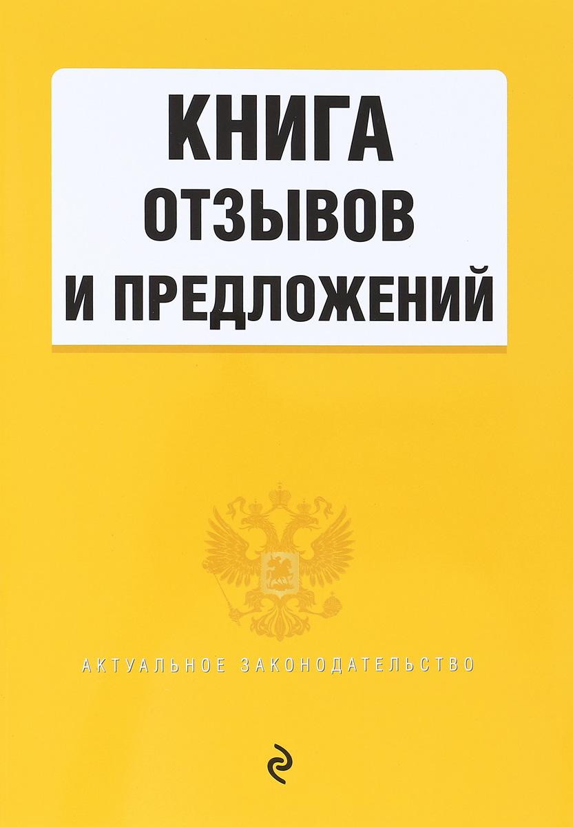 Книга отзывов и предложений связь на промышленных предприятиях