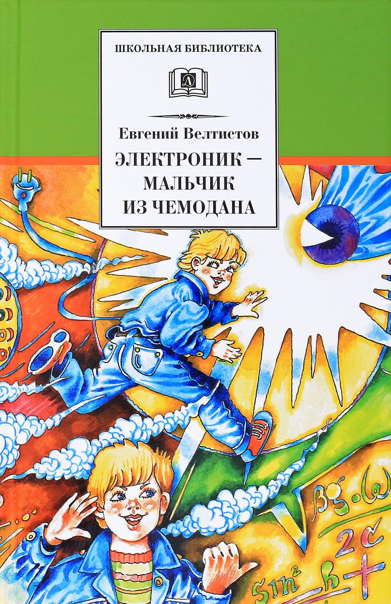 Евгений Велтистов Электроник-мальчик из чемодана