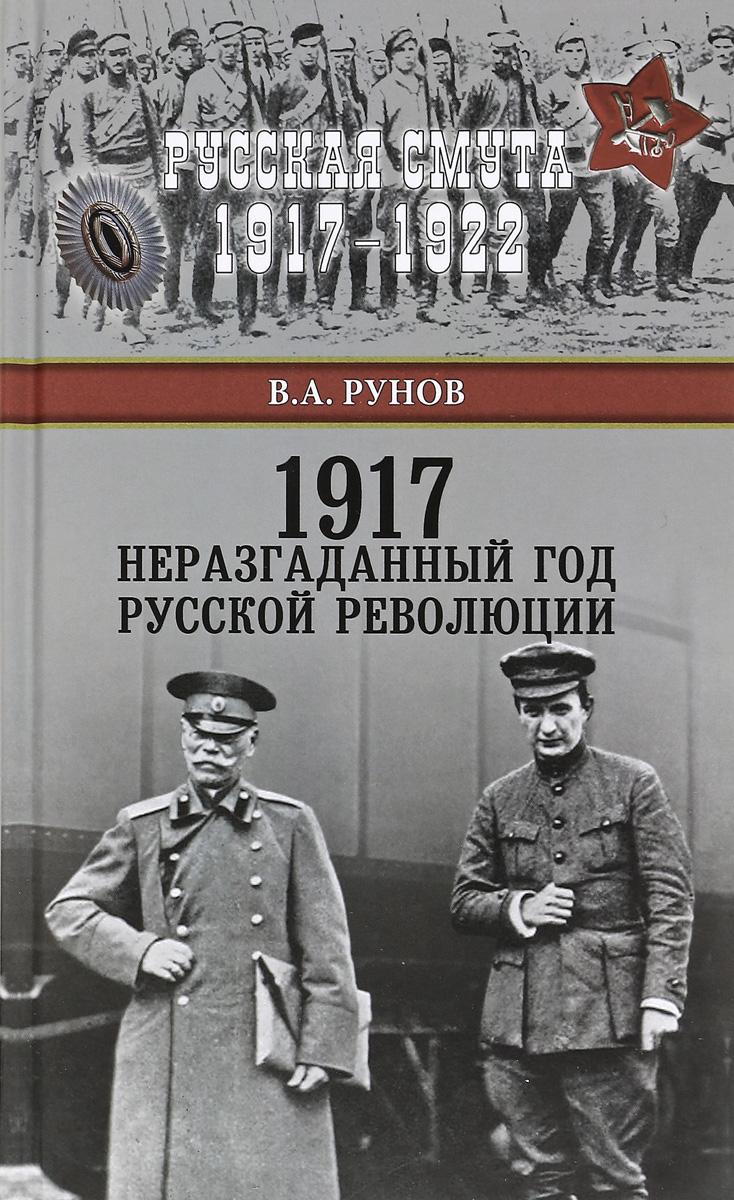 В. А. Рунов 1917. Неразгаданный год Русской революции ISBN: 978-5-4444-2650-0
