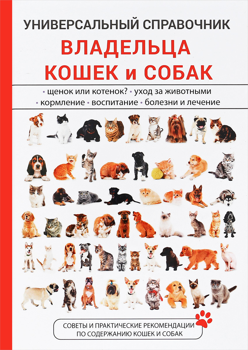 А. П. Умельцев Универсальный справочник владельца кошек и собак d a p феромон для собак