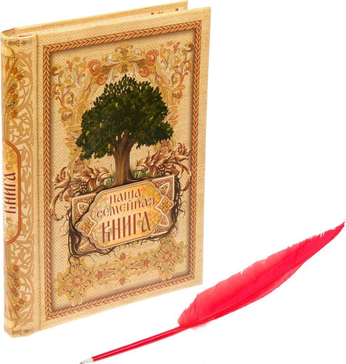Родословная книга Наша семейная книга, с пером, 24,5 х 29,2 х 3 см книга родословная купить в екатеринбурге