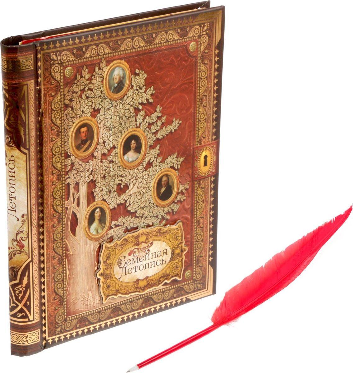Родословная книга Семейная летопись, с пером, 24,5 х 29,2 х 3 см книга родословная купить в екатеринбурге