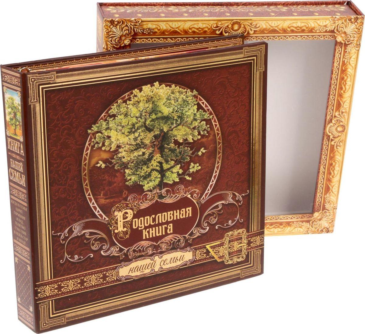 Родословная книга Книга нашей семьи, 30 х 30 х 4,5 см книга родословная купить в екатеринбурге
