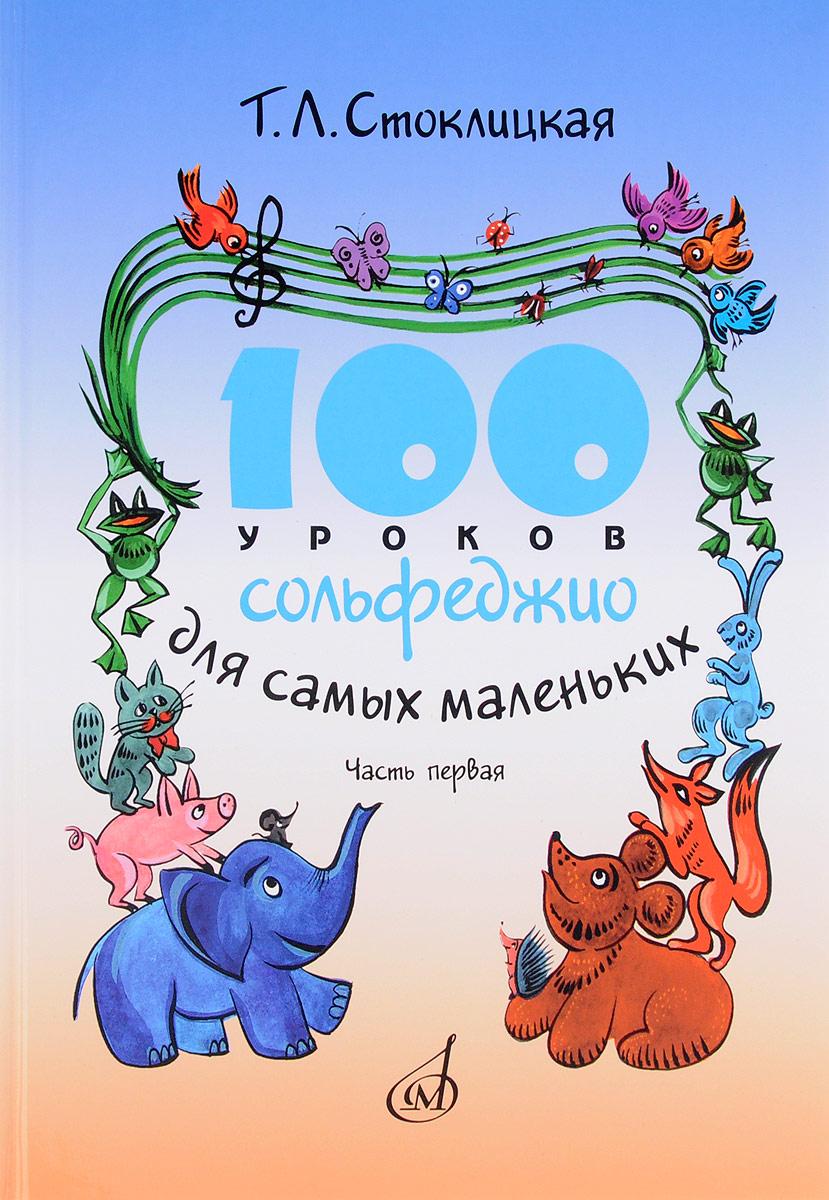 Zakazat.ru 100 уроков сольфеджио для самых маленьких. Часть I.. Т. Л. Стоклицкая