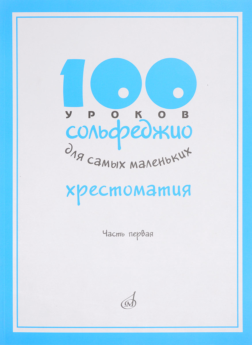 100 уроков сольфеджио для самых маленьких. Методическое пособие. В 2 частях. Часть 1