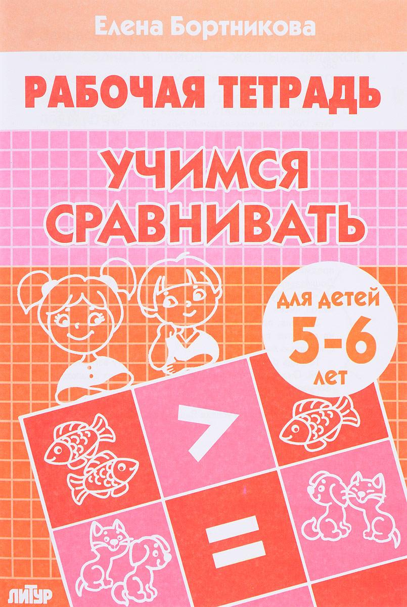 Елена Бортникова Учимся сравнивать. Тетрадь для детей 5-6 лет
