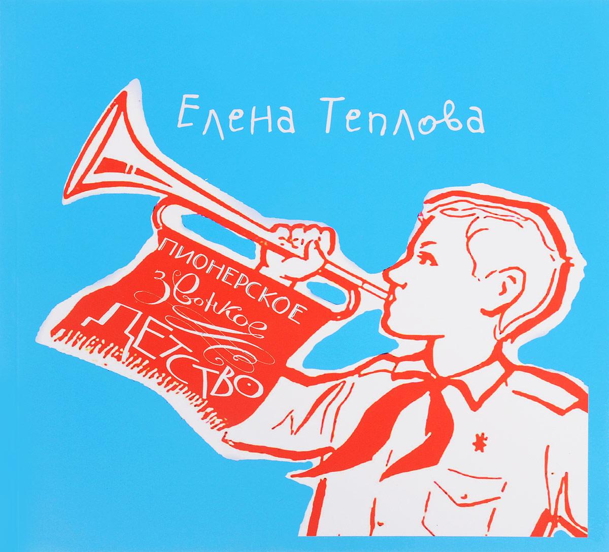 Елена Теплова Пионерское звонкое детство елена кальницкая детство в петергофе